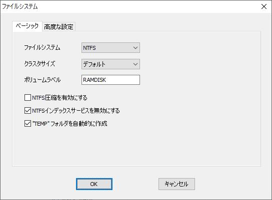 ファイルシステムの設定1