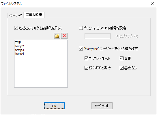 ファイルシステムの設定2
